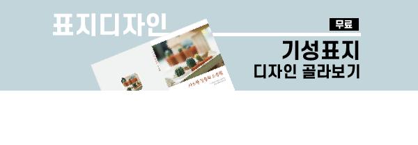 북모아 무료기성표지 디자인 보러가기